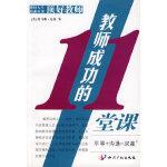 教师成功的11堂课 (美)戈登(Gordon,T.),伯奇(Burch),陈雷,张杰,王宇红 知识产权出版社 9787