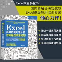 Excel高效数据处理分析――效率是这样炼成的!