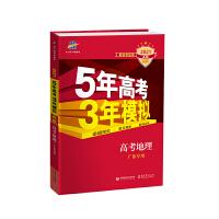 曲一线 2021A版 地理(广东专用)新高考适用 5年高考3年模拟 五三
