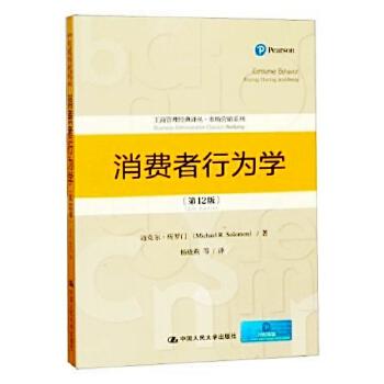 消费者行为学第12版工商管理经典译丛·市场营销系列将消费者行为学领域的国际前沿理论与中国本土实践相结合的开创性著作市场营销