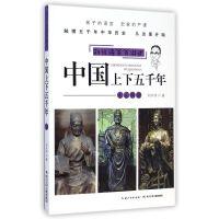 中国上下五千年(宋元明清)/刘兴诗爷爷讲述儿童少儿科普读物 假期读本 科学科普知识