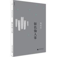 银色仙人掌 广西师范大学出版社