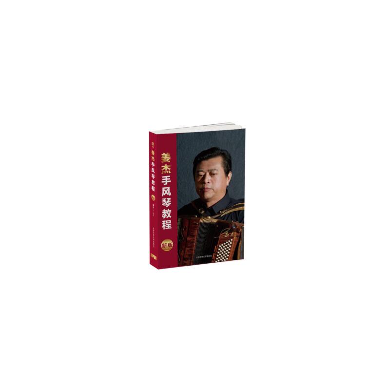 姜杰手风琴教程(新版),姜杰,北京体育大学出版社,9787564425418 【正版新书,70%城市次日达】