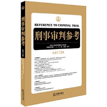刑事审判参考(总第112集) 刑事审判工作指导,刑事诉讼工作侦查、检察、审判人员及刑事律师常备用书