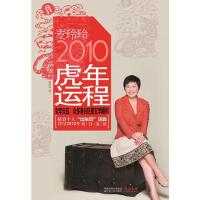 【正版二手书9成新左右】麦玲玲2010虎年运程 麦玲玲 江苏人民出版社