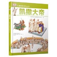 DK儿童探索百科丛书:凯撒大帝――古罗马的大者的传奇一生,[英]理查德・普拉特,[英]约翰・詹姆斯 绘,杨静,四川科技