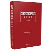 台湾事务法律文件选编(平装)