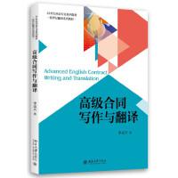 高级合同写作与翻译