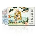 八仙的传说-中国连环画经典故事系列(袋装)