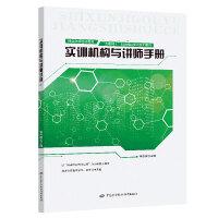 实训机构与讲师手册