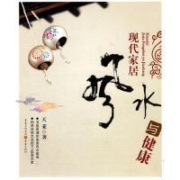 【正版二手书9成新左右】现代家居风水与健康 天莱 重庆出版社
