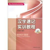 汉字速记实训教程 中国财富出版社