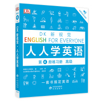 正版 DK新视觉 人人学英语 高级第4册第四册练习册 外语学习 英语综合教程 外语 口语 雅思托福托业考试 英语入门自