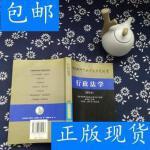 [二手旧书9成新]行政法学 修订本 /姜明安 主编;司法部律师资格