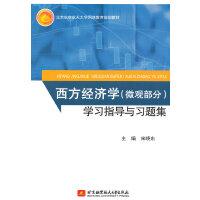 西方经济学(微观部分)学习指导与习题集