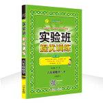 实验班提优训练 小学 数学 六年级 (下) 人教版RMJY 春雨教育・2020春