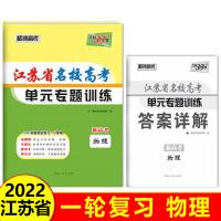 天利38套 物理 2022新高考总复习一轮使用 江苏省名校高考单元专题训练