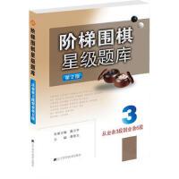 【二手书8成新】阶梯围棋星级题库--从业余3段到业余6段 黄希文 辽宁科学技术出版社