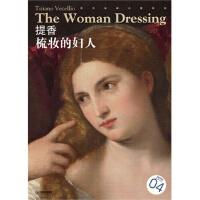 【R2】西方油画大图系列 提香 梳妆的妇人 4 宋康 江西美术出版社 9787548018100
