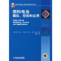 燃料电池模拟、控制和应用(国际机械工程先进技术译丛) 刘明成 机械工业出版社 9787111347828
