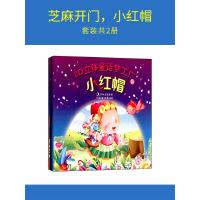 3D立体童话梦工厂:芝麻开门,小红帽(套装共2册)(仅适用PC阅读)