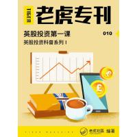 《老虎专刊》010期――英股投资第一课