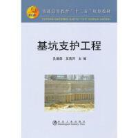 【正版二手书9成新左右】基坑支护工程(高孔德森__ 孔德森 等 冶金工业出版社