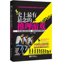 【正版二手书9成新左右】史上有悬念的推理游戏 孙亚飞著 中国画报出版社