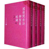 【正版二手书9成新左右】国朝闺秀诗柳絮集 (清)黄秩模 人民文学出版社