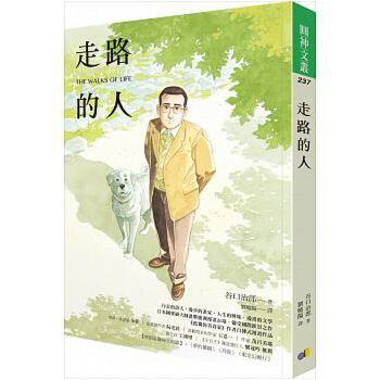 预售 台版 正版《走路的人》圓神 繁体 正规进口台版书籍,付款后5-8周到货发出!