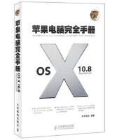【旧书二手书9成新】苹果电脑完全手册-OS X 10 8 Mountain Lion 水木居士 97871153235
