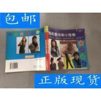 [二手旧书8成新]线织围巾和小饰物 /[日]内藤郎编集 广东科技出版