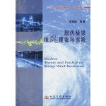 【包邮】现代桥梁抗风理论与实践(精) 项海帆 人民交通出版社 9787114058219