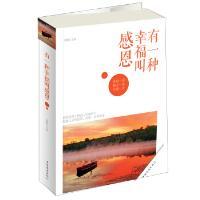 有一种幸福叫感恩 恩雅 9787511342300 中国华侨出版社