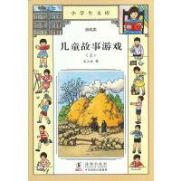 小学生文库003-儿童故事游戏(上)