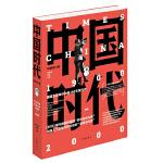中国时代(卷二)