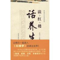 【二手书8成新】读红楼话养生【红楼养生草堂系列】 张晓洁 中国中医药出版社