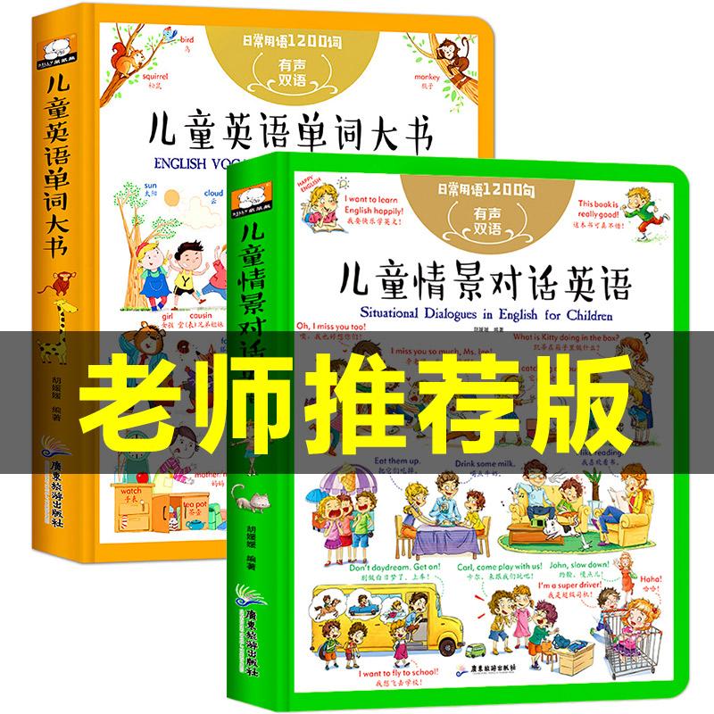 【老师推荐】精装全2册儿童英语单词大书 英文绘本零基础入门启蒙教材小学一年级二年级小学生三翻翻书口语情境对话情景认知幼儿园少儿读物 这套书籍近500个漫画式的情景互动、超1200常用单词、近25条简单词句,书籍末尾有单词表,从A—Z的音序排列,让查找单词更简单方便。帮助孩子巩固单词,深化学习,加深记忆