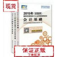 【旧书二手书9成新】现货2015年北京市会计从业资格考试用书 北京会计证教材 基础+初