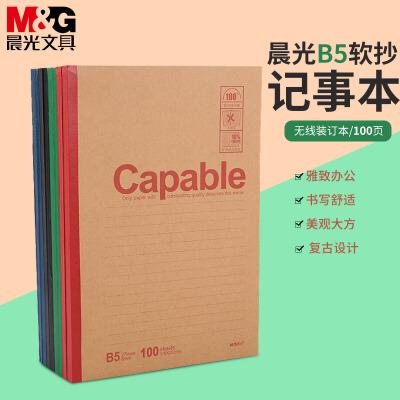 晨光笔记本B5无线装订本100页雅致办公记事本(1本)颜色随机发