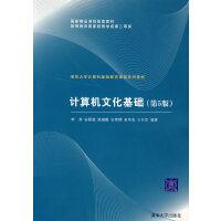 计算机文化基础(第5版)――清华大学计算机基础教育课程系列教材