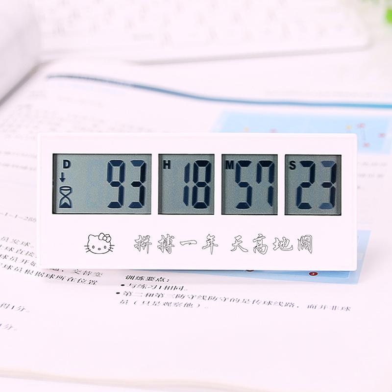 高考 学生中考高考多功能提醒器电秒表纪念日999天计时器刻字 发货周期:一般在付款后2-90天左右发货,具体发货时间请以与客服协商的时间为准