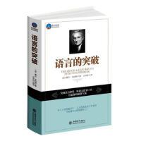 【正版二手书9成新左右】时光文库-语言的突破 (美)卡耐基 立信会计出版社