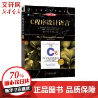C程序设计语言(原书第2版.新版)(典藏版) 机械工业出版社