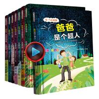 正版书籍多一点温暖全套8册写给长大后的自己不完美的小孩彩图美绘版拥有好习惯成长的心灵读物激发孩子的阅读兴趣小学生课外读物