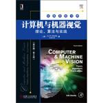 经典原版书库 计算机与机器视觉:理论、算法与实践(英文版 第4版),[英] 戴维斯(E.R.Davies),机械工业出