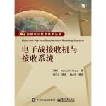 电子战接收机与接收系统,(美)Richard A. Poisel(R. A. 泊伊泽),楼才,电子工业出版社,9787