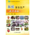 林蛙安全生产技术指南