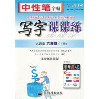 司马彦字帖 写字课课练・苏教版・六年级(下册)(描摹)