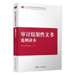 审计结果性文书选例读本(高等学校内部审计知识系列丛书)